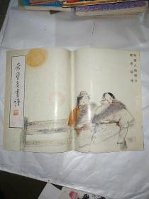 荣宝斋画谱(113):写意人物部分(现代篇)