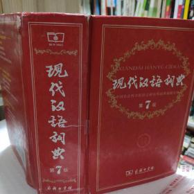 正版二手 现代汉语词典(第七版)七成新有折痕9787100124508
