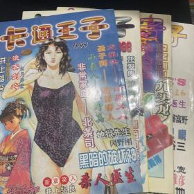 卡通王子 1-4(含创刊号)