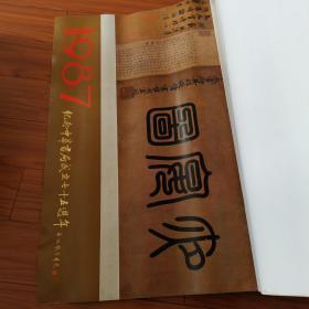 1987年挂历。中国十大名画之一《夜宴图》。纪念中华书局成立75周年。启功亲自提字并敬贺。