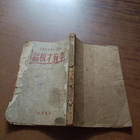 李有才板话 1949年