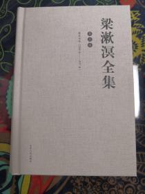 梁漱溟全集  第五卷:散篇论述(1930年—1937年)