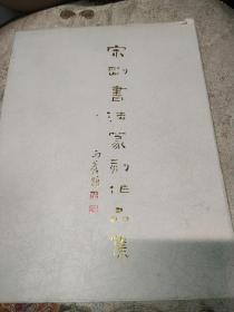 宋刚书法篆刻作品集。