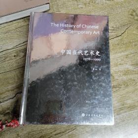中国当代艺术史(1978—1999)