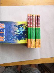 中国历代民间艳情小说孤本(5册合售)