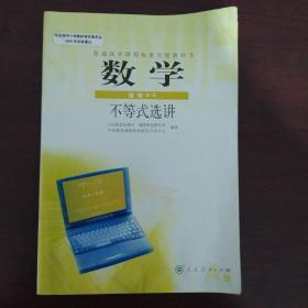 普通高中课程标准实验教科书:数学(选修4-5)不等式选讲