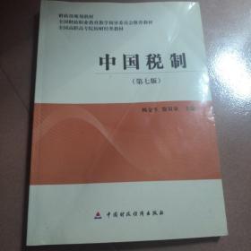中国税制(第7版)