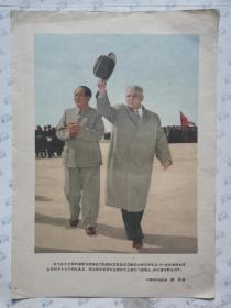 70年代单页画:应毛泽东主席的邀请来我国进行访问的苏联最高苏维埃主度团主席克.叶.伏罗希洛夫同志在四月五日到。图为伏罗希洛夫主席和毛主席在飞机场上,向欢迎的群众招手(中国青年报记者/铁矛摄)26X18.5CM
