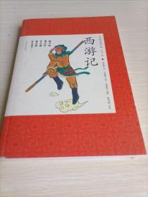 中国古典小说青少版:西游记