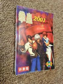 拳皇2001全