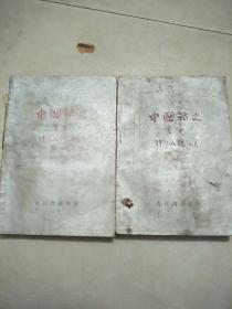 中国诗史上卷、中卷2册合售(中卷579-584页破损)中卷1931年1月版7月印