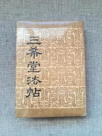 三希堂法帖(一)