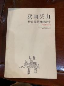 卖画买山:柳青凯书画经济学