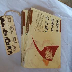 中国当代短篇小说排行榜(上下)要发票加六点税