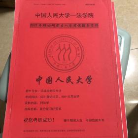 刑法学高分复习红宝书