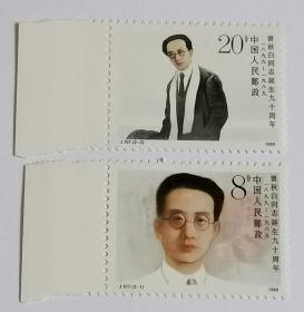 J157 瞿秋白同志诞生九十周年(带边)