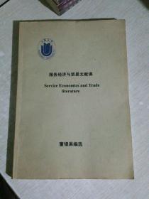 服务经济与贸易文献课(全英文)
