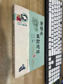 中医师承十元丛书:唐福舟医验选粹
