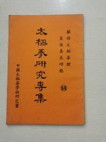 太極拳研究專集68