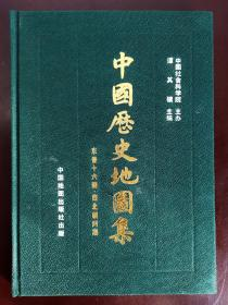 中国历史地图集第四册