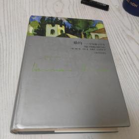 黑塞文集:婚约:中短篇小说选