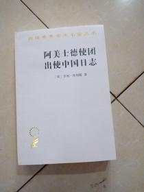 阿美士德使团出使中国日志(汉译名著19)