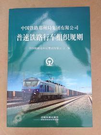 中国铁路郑州局集团有限公司普速铁路行车组织规则
