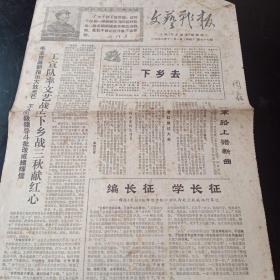 文艺战报第七十七期
