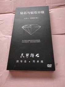 DVD 钻石与钻石分级 4碟装
