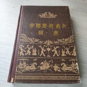 中国历代名人辞典