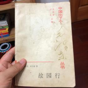中国出了个毛泽东,故园行