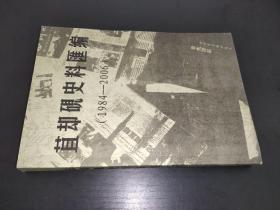 苴却砚史料汇编 1984-2006