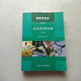 医院管理学:信息管理分册(第2版)