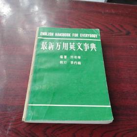 最新万用英文事典