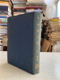 中国国文法(民国19年1月初版) 商务印书馆印行人布面精装本