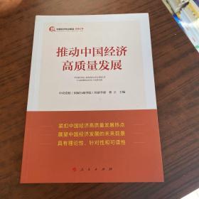 推动中国经济高质量发展(中国经济热点解读2019) 中央党校国家行政学院经济学部 著