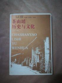 瑶学丛书:茶山瑶历史与文化