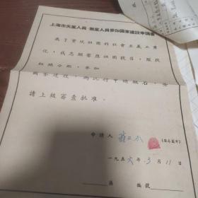 工人登记表,失业人员报名表,上海市失业无业人员参加国家建设申请表等