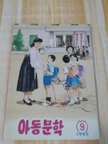朝鲜原版-儿童文学1995年第9期 아동문학1995년9월호(朝鲜文)