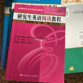 新编研究生英语系列教程:研究生英语阅读教程(基础级)(第3版)