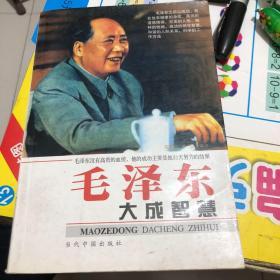 毛泽东大成智慧