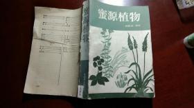 蜜源植物(无后皮)2500册