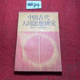 中国古代大同思想研究