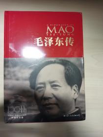 毛泽东传 中国共产党成立100周年典藏纪念版