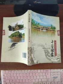 千姿隆盛(綦江街镇历史文化丛书)