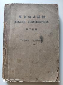 英文句式详解(民国29年版)