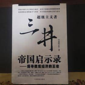 三井帝国启示录:探寻微观经济的王者,扫码上书,正版现货,以图片为实