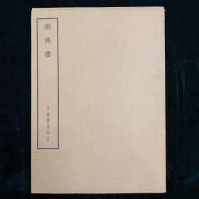 四部備要 史部 南齊書 全一冊 中華書局 平裝 大本 非館藏 民國