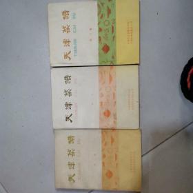 天津菜谱 全三册