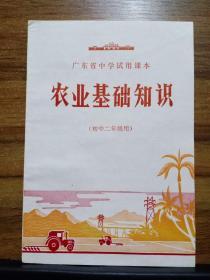 广东省中学试用课本  农业基础知识 (第二册)